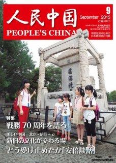 人民中国 2015年9月号
