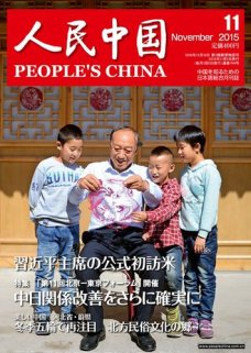 人民中国 2015年11月号