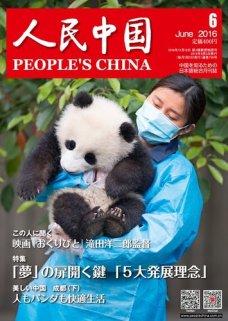 人民中国 2016年6月号