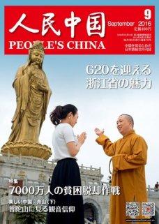 人民中国 2016年9月号