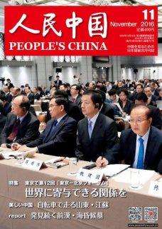 人民中国 2016年11月号