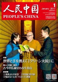 人民中国 2017年1月号