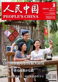 人民中国 2017年3月号