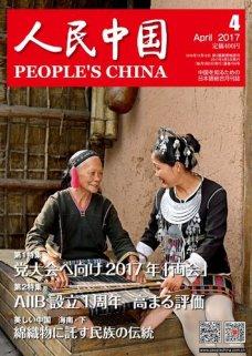 人民中国 2017年4月号