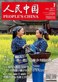 人民中国 2017年7月号