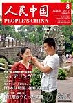人民中国 2017年8月号