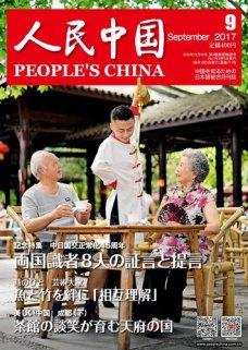 人民中国 2017年9月号