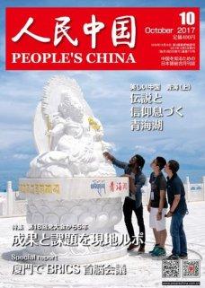 人民中国 2017年10月号