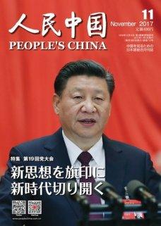 人民中国 2017年11月号