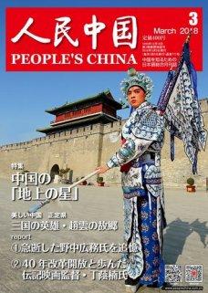 人民中国 2018年3月号