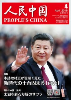 人民中国 2018年4月号