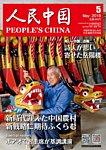 人民中国 2018年5月号