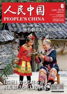 人民中国 2018年6月号