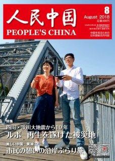 人民中国 2018年8月号