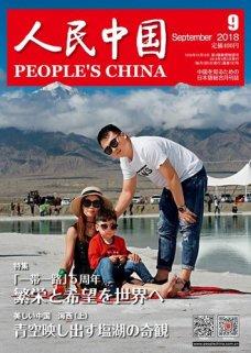 人民中国 2018年9月号