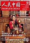 人民中国 2018年12月号