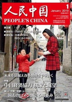 人民中国 2019年1月号