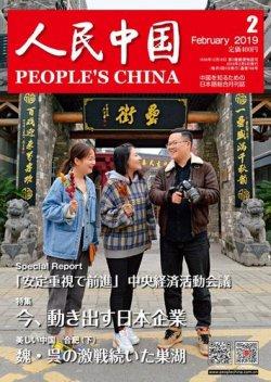 人民中国 2019年2月号