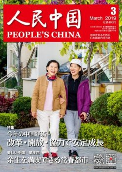 人民中国 2019年3月号