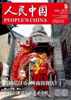 人民中国 2019年5月号