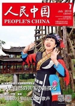 人民中国 2019年7月号