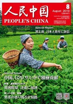 人民中国 2019年8月号