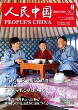 人民中国 2019年9月号