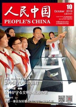 人民中国 2019年10月号