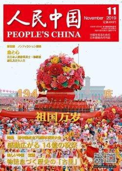 人民中国 2019年11月号