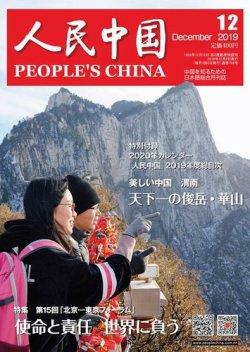 人民中国 2019年12月号