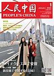人民中国 2020年1月号