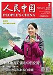 人民中国 2020年2月号