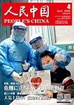 人民中国 2020年4月号
