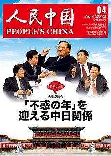 人民中国 4月号