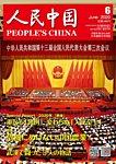 人民中国 2020年6月号