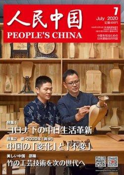 人民中国 2020年7月号