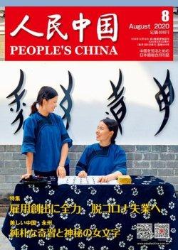 人民中国 2020年8月号