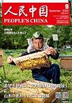 人民中国 2020年9月号