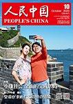 人民中国 2020年10月号