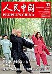 人民中国 2020年11月号