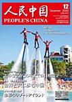人民中国 2020年12月号