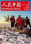人民中国 2021年1月号