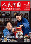 人民中国 2021年5月号