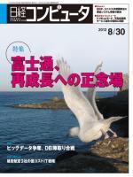 日経コンピュータ 2012年08月30日号