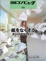 日経コンピュータ 2021年6月10日号