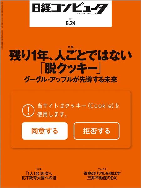日経コンピュータ 2021年6月24日号