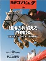 日経コンピュータ 2021年8月19日号