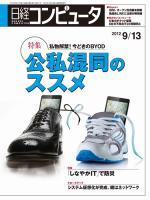 日経コンピュータ 2012年09月13日号