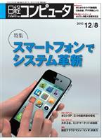 日経コンピュータ 2010年12月8日号