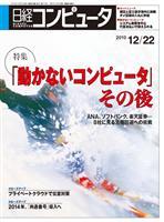 日経コンピュータ 2010年12月22日号